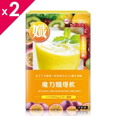 UDR魔力孅爆飲(百香果口味)x2盒