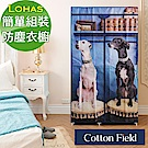 棉花田 丹麥犬 旺旺簡易組裝防塵衣櫥