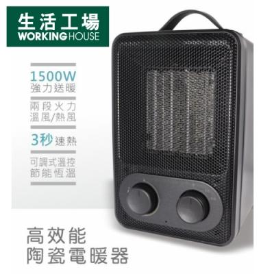 【生活工場】KINYO高效能陶瓷電暖器EH-150