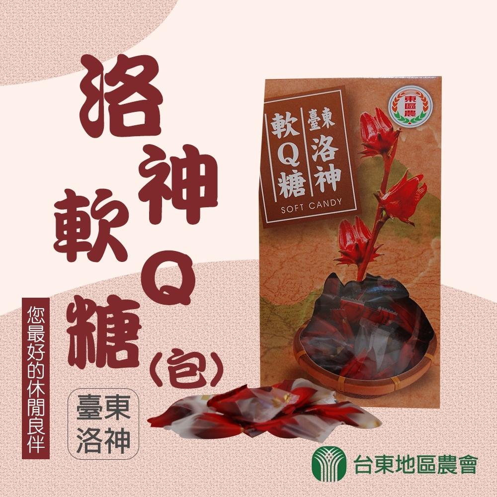 【台東地區農會】洛神軟Q糖 (90g / 盒 x2盒)