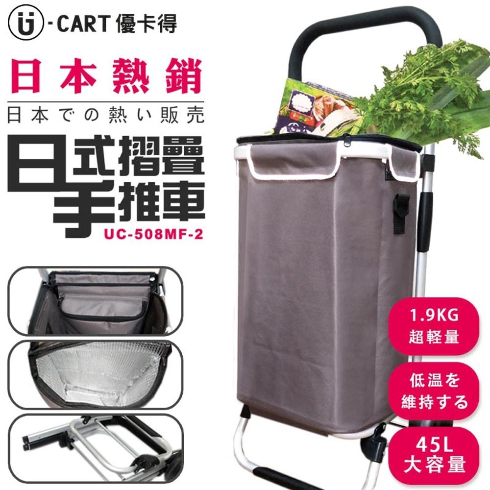【 U-CART優卡得】日式鋁製摺疊購物車-輕便款