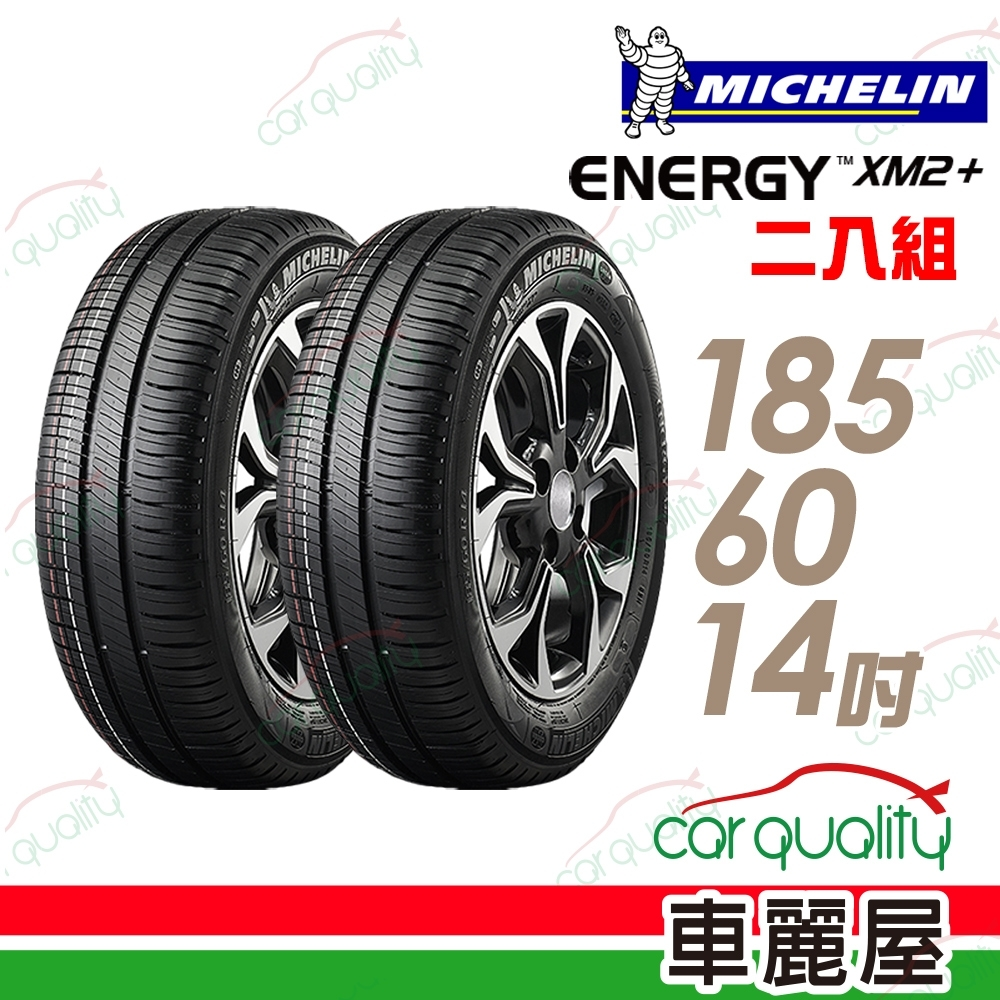 【米其林】XM2+ 省油耐磨輪胎_二入組_185/60/14