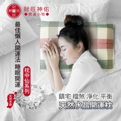 財旺神佑 最佳懶人開運法 睡眠開運 枕中仙系列(白水晶)