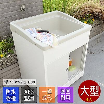 Abis 日式穩固耐用ABS櫥櫃式大型塑鋼洗衣槽(雙門)-4入