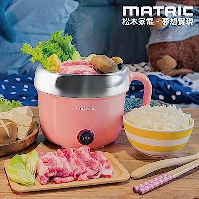 【MATRIC松木家電】不鏽鋼個人品味鍋