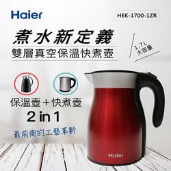 Haier海爾 1.7L雙層真空保溫快煮壺 (酒紅色)
