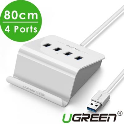 綠聯 4 Ports USB3.0集線器 手機支架功能版 80CM