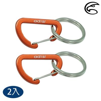 【2入一組】ADISI 4mmD型鋁鈎環 AS20030 / 陽極橘