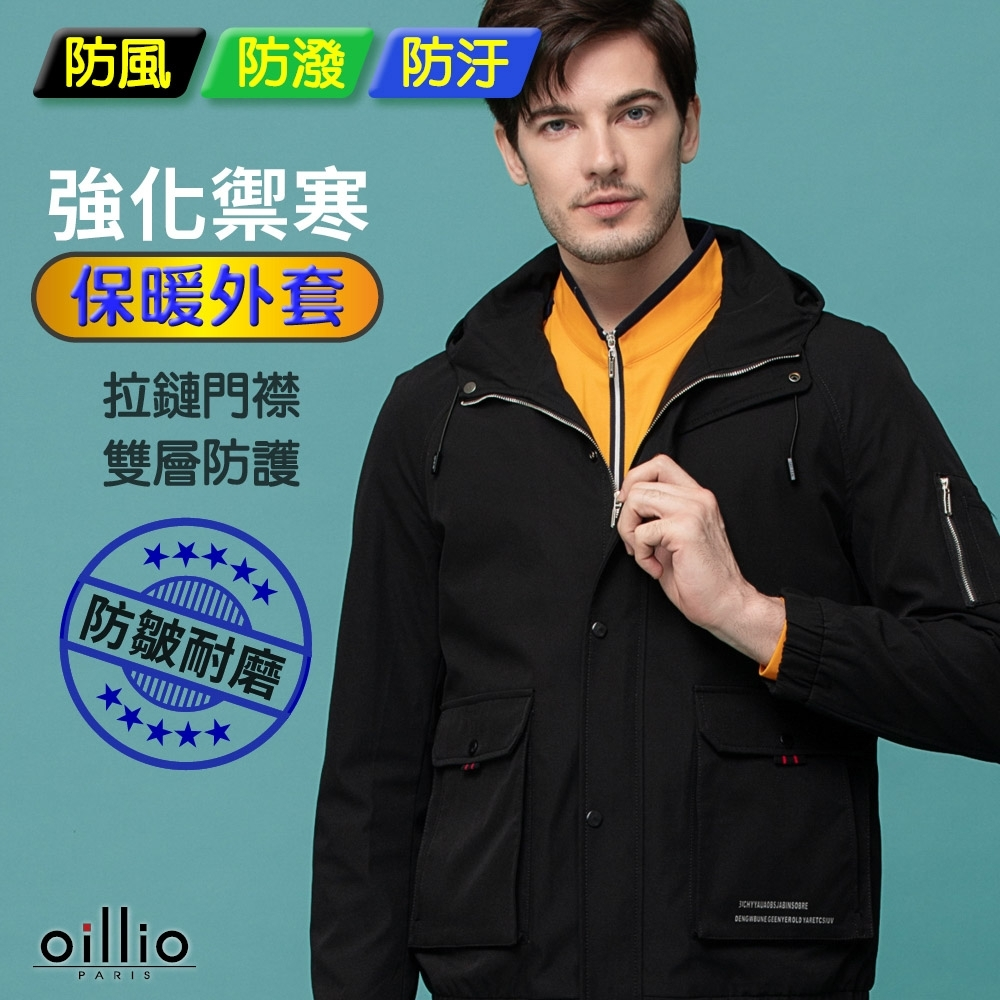 oillio歐洲貴族 男裝 長袖防風連帽外套 年輕有型 雙邊大口待 超柔防皺休閒款 黑色 (送外套防層衣套)