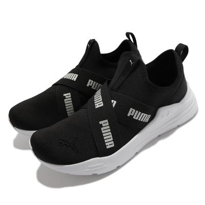 Puma 訓練鞋 Wired Run Slipon 運動 女鞋 健身 襪套式 支撐 包覆 穩定 緩衝 黑 銀 382299-01