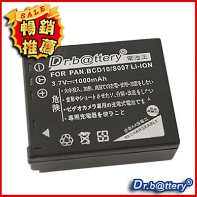 Dr.battery 電池王 for DMW-BCD10/CGR-S007E 高容量鋰電池