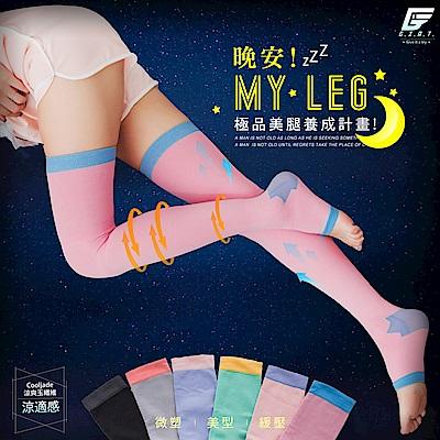 GIAT 涼感美塑漾彩睡眠大腿襪