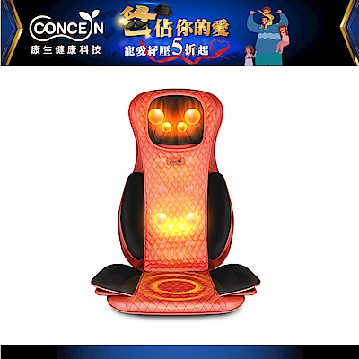 Concern康生 BOSS專用_氣壓揉捶全功能按摩椅墊 CON-268A