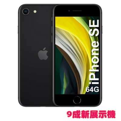 【9成新展示機】Apple iPhone SE 64G 4.7吋 智慧型手機