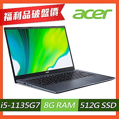 (福利品)Acer SF314-510G-53KN 14吋筆電(i5-1135G7/8G/512G SSD/Swift 3/藍)