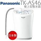 Panasonic 國際牌 櫥上型整水器 TK-AS46 日本原裝 【贈基本安裝】 台灣公司貨