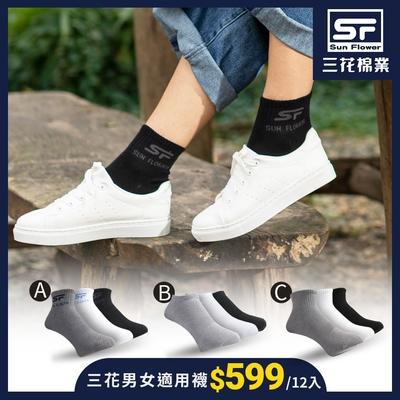 [限時獨家] 三花經典熱銷休閒襪/隱形襪.襪子(12雙組)