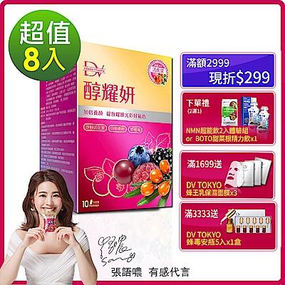 DV笛絲薇夢 醇耀妍(青春活化果+白藜蘆醇)x8盒-快
