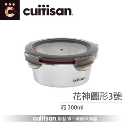 酷藝師 Cuitisan 不鏽鋼保鮮盒 花神系列-圓形3號300ML
