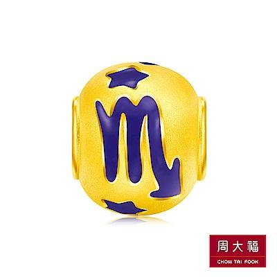 周大福 網路獨家款 十二星座系列 天蠍座黃金路路通串飾/串珠
