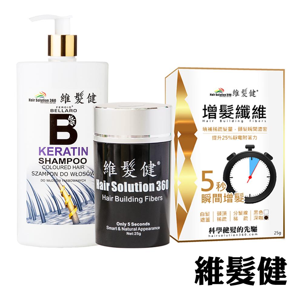 A+維髮健 OL團購修護增髮組 (增髮纖維25G+角蛋白洗髮精500ml)