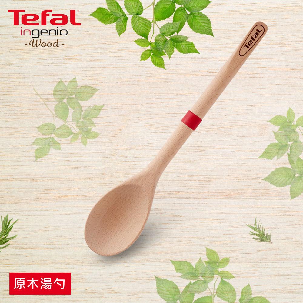 Tefal法國特福 巧變精靈原木配件系列湯勺
