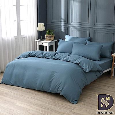 岱思夢 台灣製 柔絲棉 素色涼被床包組 丈青藍 單人 雙人 加大 均一價