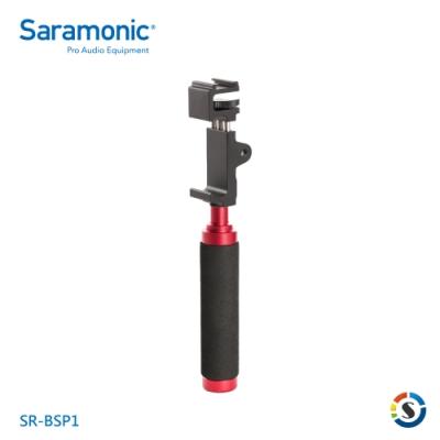 Saramonic楓笛 SR-BSP1 手持式手機支架