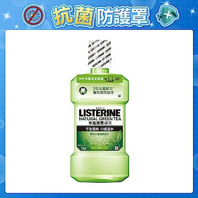 李施德霖  綠茶防蛀護齦漱口水750ml
