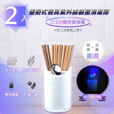 【家適帝】壁掛式餐具紫外線殺菌消毒筒2入
