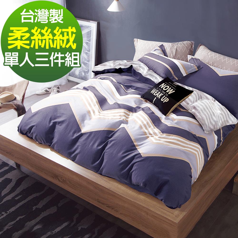 9 Design 加州假期風 柔絲絨磨毛 單人被套床包三件組 台灣製