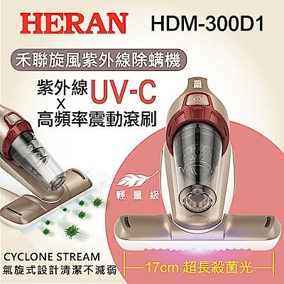 HERAN禾聯雙氣旋風智能紫外線除螨機HDM-300D1