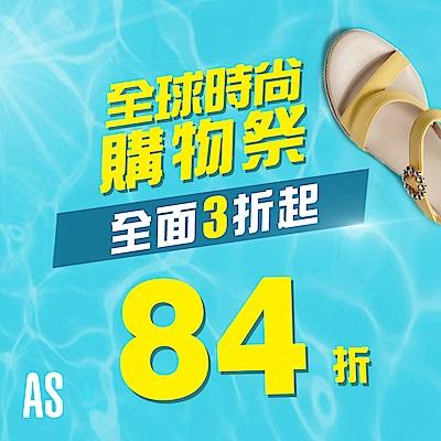 AS集團-Dress up Time! 全球時尚購物祭 全面3折起  結帳84折