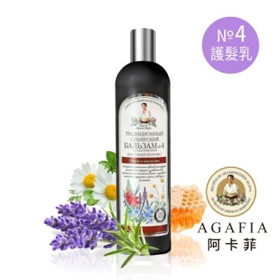 Agafia阿卡菲 蜂膠薰衣草豐盈護髮乳(550ml)