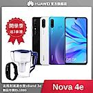 官旗-HUAWEI Nova 4e (6G/128G) 6.15吋智慧手機