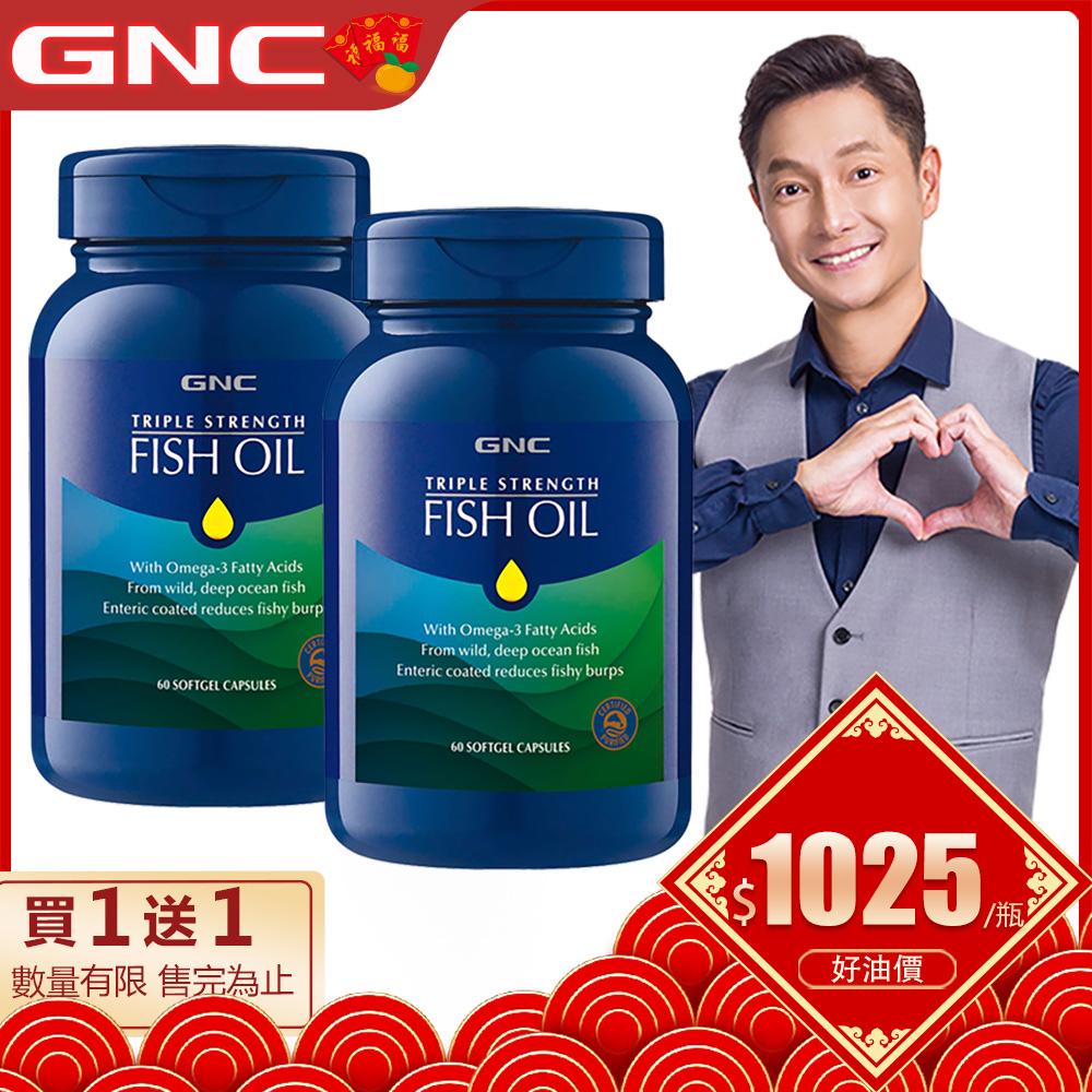 GNC健安喜 買1送1 三效魚油1500膠囊 60顆/瓶