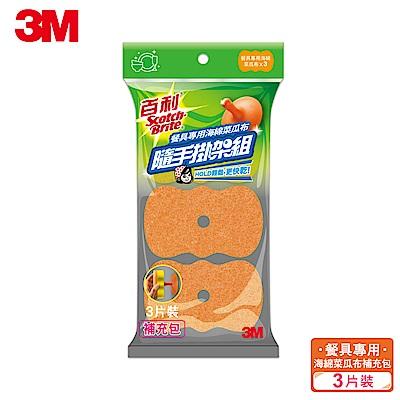 3M 百利菜瓜布隨手掛架組補充包-餐具專用海綿菜瓜布 (3片裝)