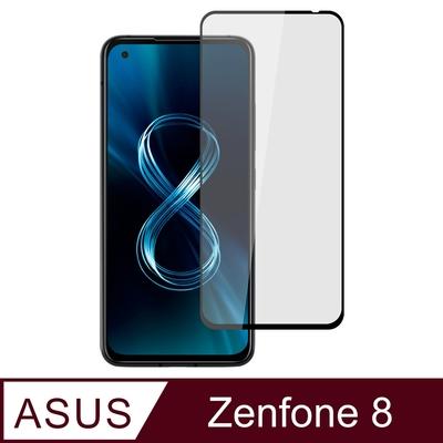 【Ayss】ASUS ZenFone 8/5.9吋/2021/平面滿版全膠/玻璃鋼化保護貼膜/四邊弧邊-黑