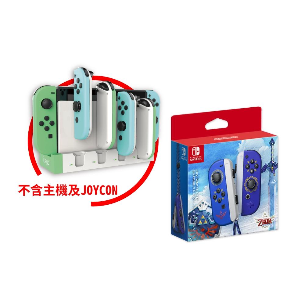 NS Switch JOY-CON手把(薩爾達傳說 禦天之劍特仕款)+手把充電座(造型隨機)