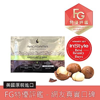 Macadamia Professional 瑪卡奇蹟油潤澤髮膜30ml