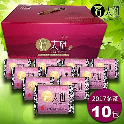 【茗太祖】台灣極品『高山冬茶』真空紫金包10入禮盒組(50gx10)