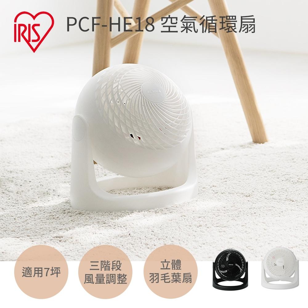 日本IRIS空氣循環扇PCF-HE18(白/黑)