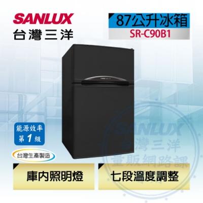 [館長推薦]SANLUX台灣三洋 90L  雙門電冰箱 SR-C90B1