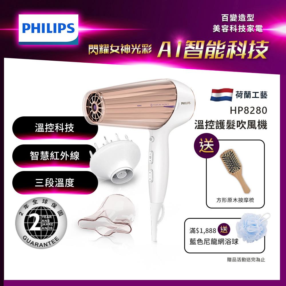 飛利浦溫控天使護髮吹風機 HP8280