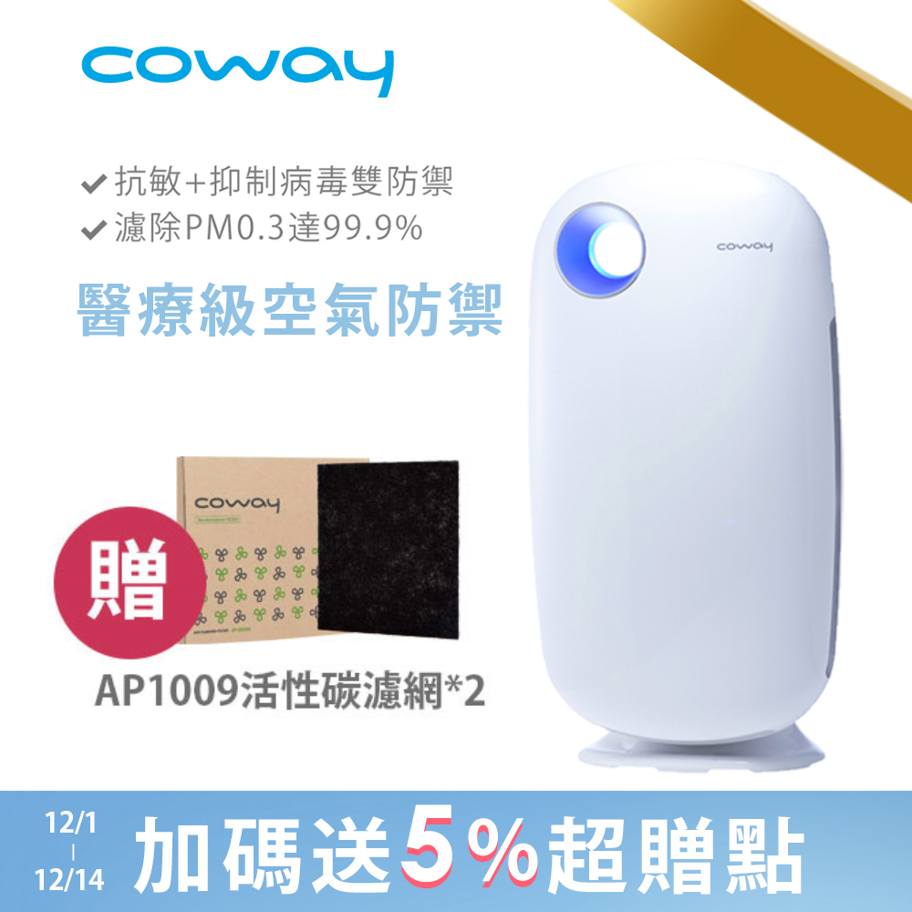 Coway 10-14坪 加護抗敏型空氣清淨機 AP-1009CH 白色 送2片活性碳濾網