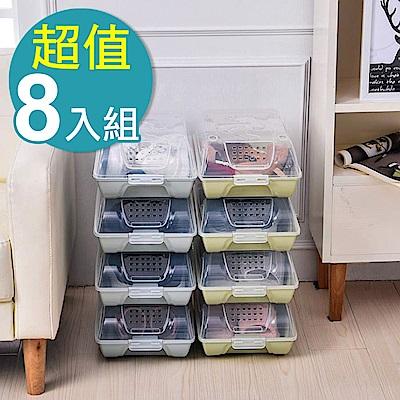 (團購8入組)佶之屋 歐風高透氣可堆疊加厚掀蓋收納鞋盒