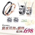GIUMKA質感耳飾x鋼飾2件698