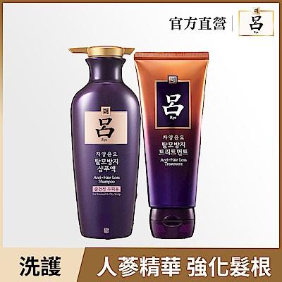 [時時樂限定] RYO呂 滋養韌髪洗護全套組+贈魅尚萱三效全能洗髮體驗組