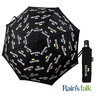 Rains talk 小青蛙抗UV變色三折自動開收傘