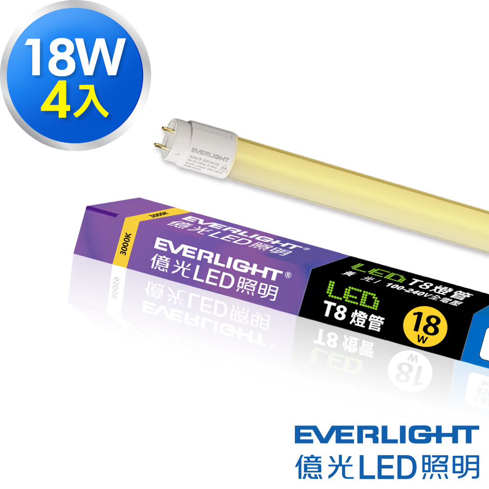 Everlight 億光 18W 4呎 T8 LED 玻璃燈管 (黃光4入)